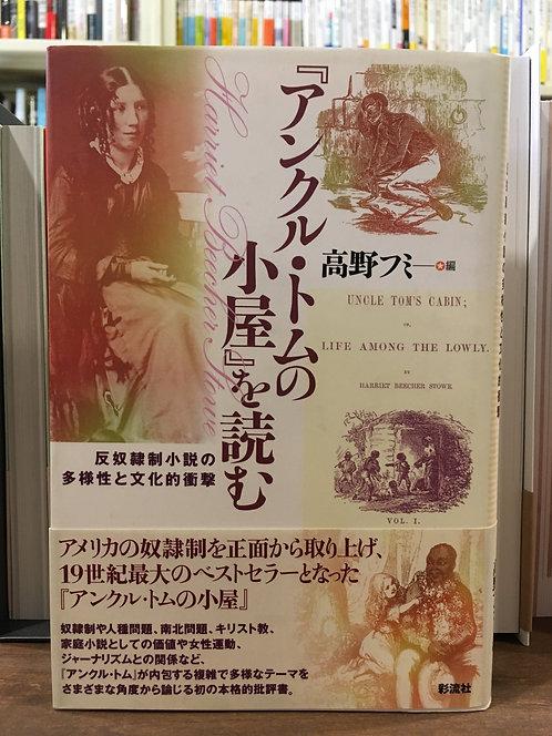 高野フミ 編『「アンクル・トムの小屋」を読む』(彩流社)