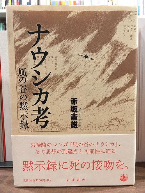 赤坂 憲雄『ナウシカ考 風の谷の黙示録』(岩波書店)