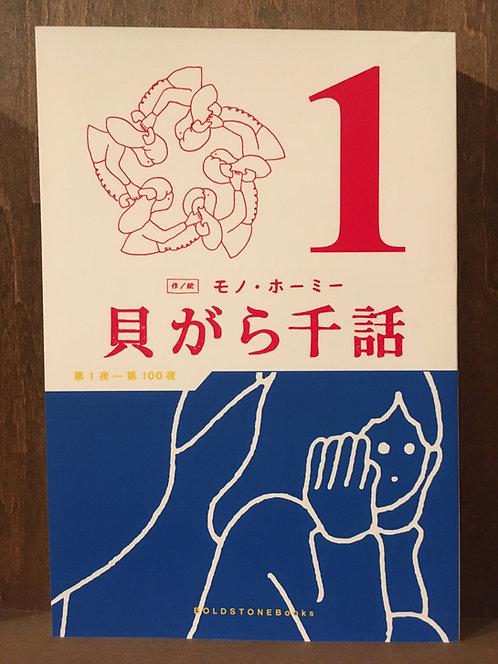 【新刊商品】モノ・ホーミー『貝がら千話1』(BOLDSTONE Books)