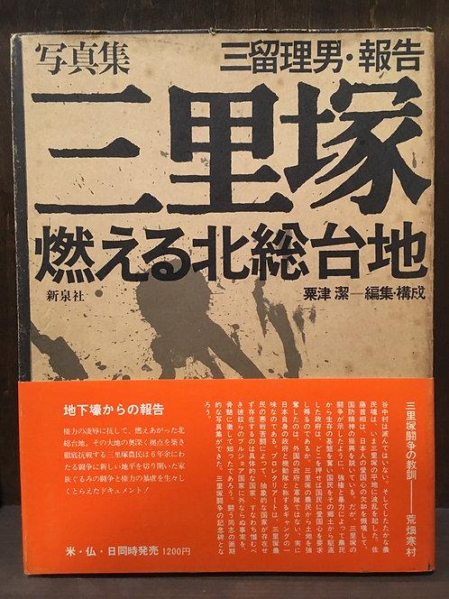 三留理男 報告 粟津潔 編集・構成『三里塚 燃える北総台地』( 新泉社)