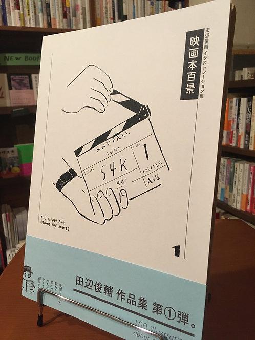 【新刊商品】『田辺俊輔イラストレーション集 映画本百景1』