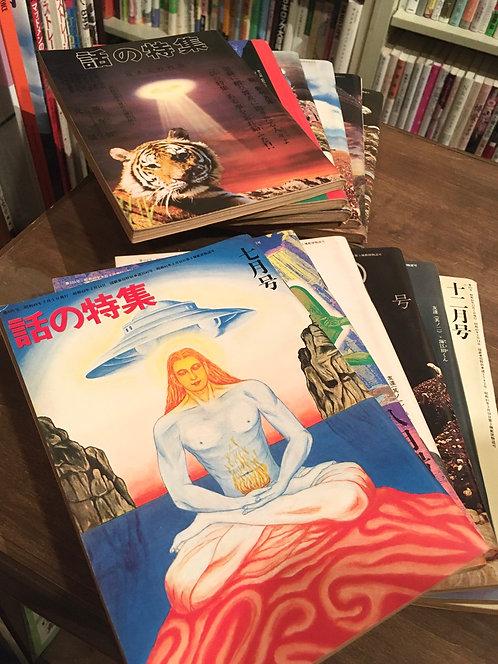 『話の特集 1974年1月号〜12月号 12冊揃』