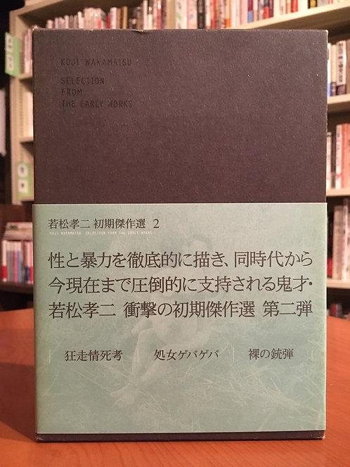 『若松孝二 初期傑作選 2 DVD-BOX』(紀伊國屋書店)
