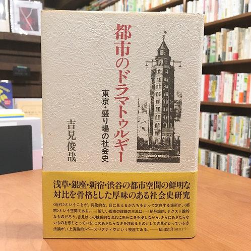 吉見俊哉『都市のドラマトゥルギー 東京・盛り場の社会史』(弘文堂)