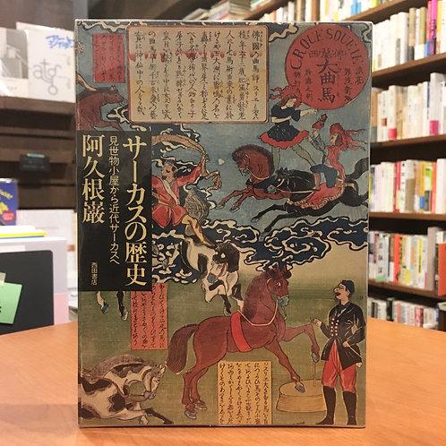 阿久根巌『サーカスの歴史 見世物小屋から近代サーカスヘ』(西田書店)