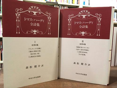 『トマス・ハーディ全詩集 1&2 全2巻揃』(中央大学出版部)
