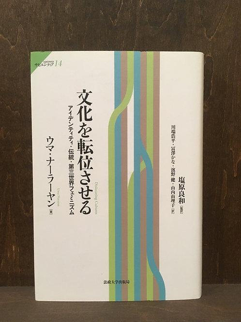 ウマ・ナーラーヤン『文化を転位させる』(法政大学出版局)