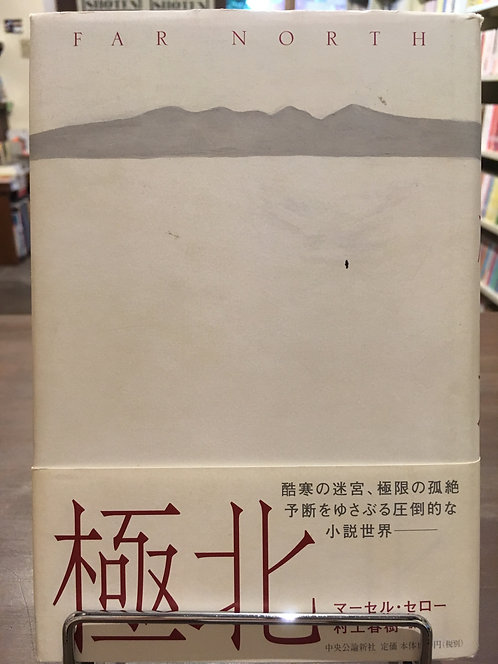 【古本】マーセル・セロー『極北』(中央公論新社)