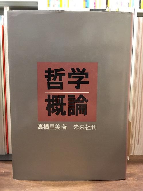 高橋里美『哲学概論』(未来社)
