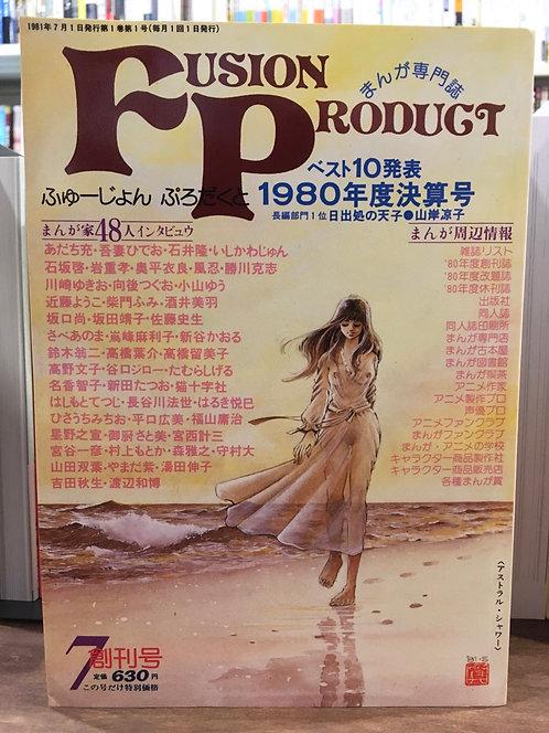 『ふゅーじょん ぷろだくと 創刊号 1980年度決算号』