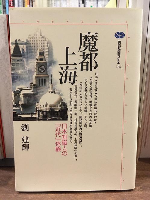 劉建輝『魔都上海 日本知識人の「近代」体験』(講談社)