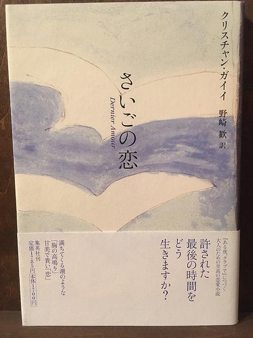 クリスチャン・ガイイ『さいごの恋』(集英社)
