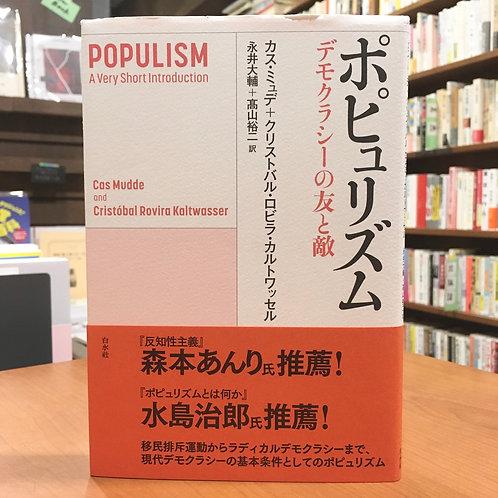 『ポピュリズム デモクラシーの友と敵』(白水社)