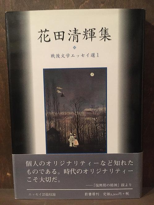 『花田清輝集 戦後文学エッセイ選』(影書房)