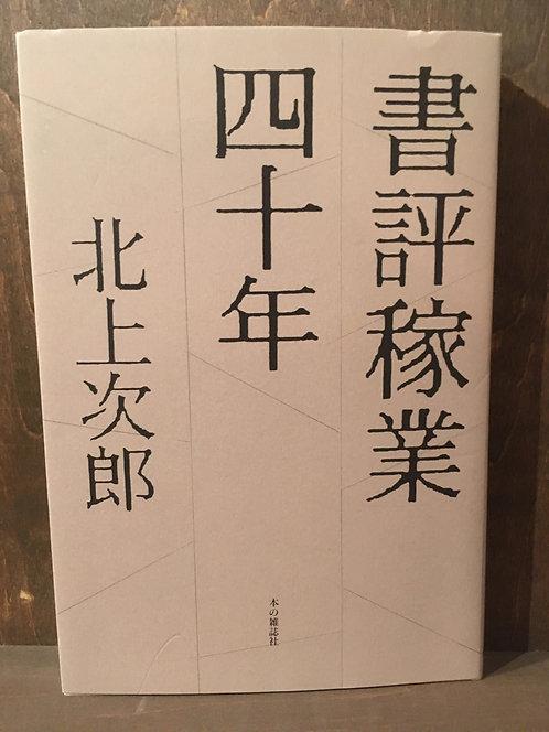 北上 次郎『書評稼業四十年』(本の雑誌社)
