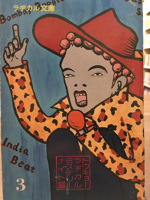 【古本】『ラヂカル文庫 1988年第3号』(FM TOKYO)