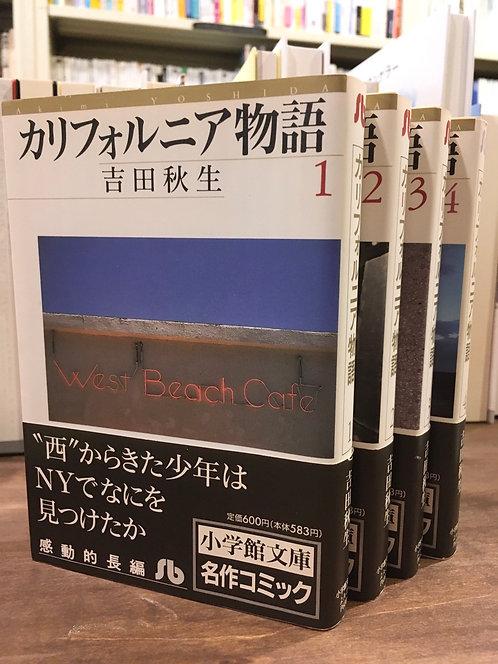 吉田秋生『カリフォルニア物語 文庫版全4巻揃』(小学館)