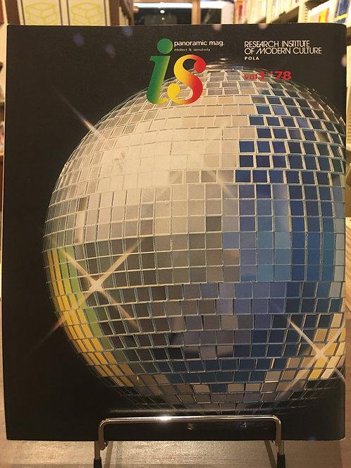 【古本】『panoramic mag is 第1号 特集「鏡」』(ポーラ文化研究所)