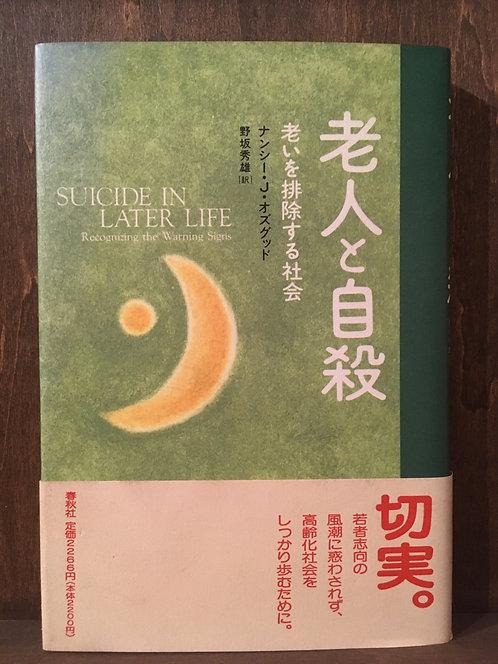 ナンシー・J. オズグッド『老人と自殺 老いを排除する社会』(春秋社)