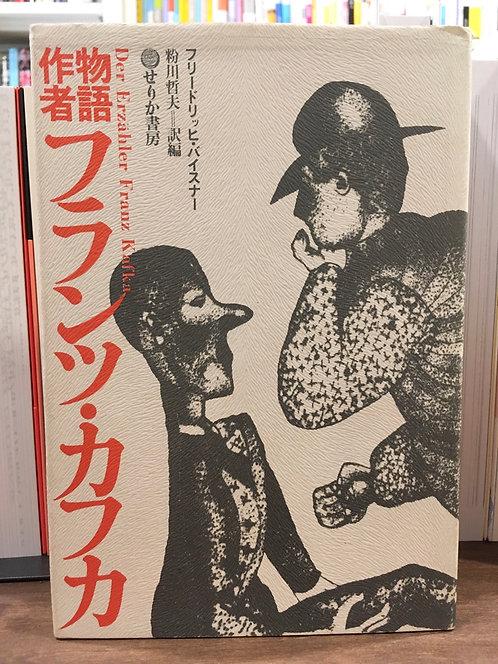 フリードリッヒ・バイスナー『物語作者 フランツ・カフカ』(せりか書房)