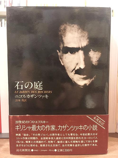 ニコス・カザンツァキ『石の庭』(読売新聞社)