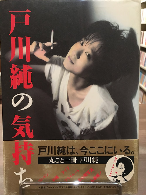 【古本】戸川純『戸川純の気持ち』(JICC出版局)