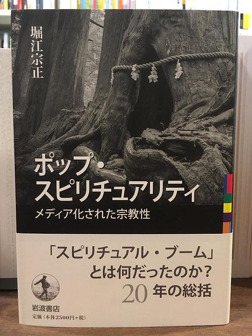 堀江宗正『ポップ・スピリチュアリティ メディア化された宗教性』(岩波書店)