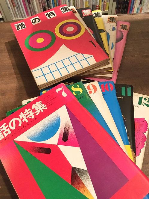 『話の特集 1971年1月号〜12月号 12冊揃』