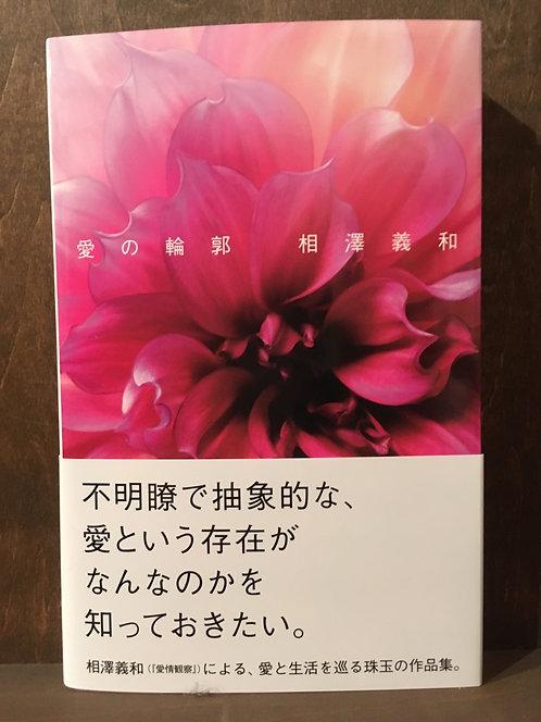 【新刊商品】相澤 義和『愛の輪郭』(百万年書房)