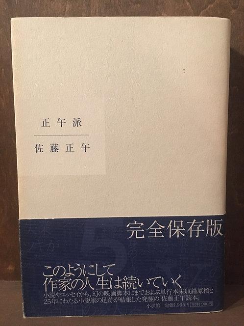佐藤 正午『正午派』(小学館)