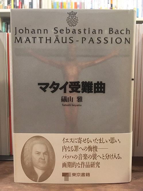 礒山 雅『マタイ受難曲』(東京書籍)