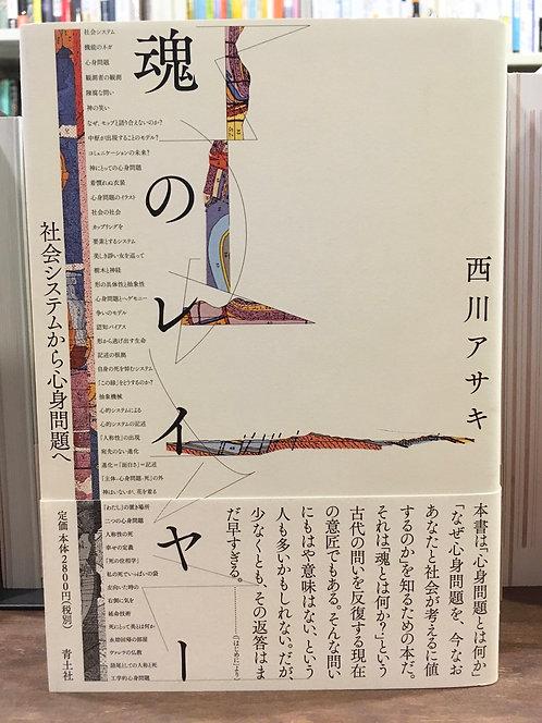 西川 アサキ『魂のレイヤー 社会システムから心身問題へ』(青土社)
