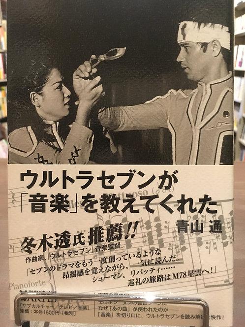 【古本】青山通『ウルトラセブンが「音楽」を教えてくれた』(アルテスパブリッシング)