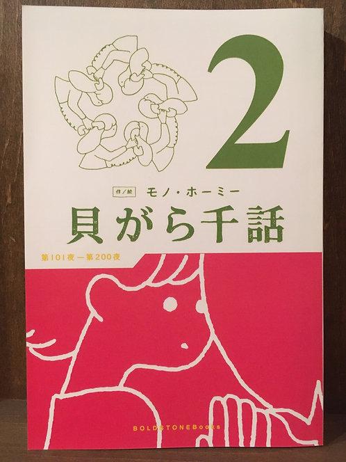 【新刊商品】モノ・ホーミー『貝がら千話2』(BOLDSTONE Books)