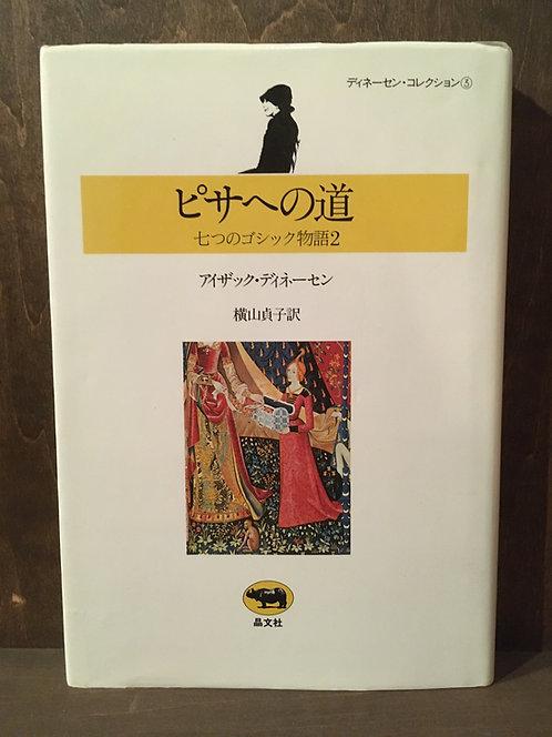 アイザック・ディネーセン『ピサへの道 七つのゴシック物語2』(晶文社)