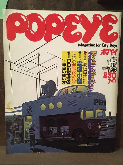 『POPEYE 1979/7/25号』(平凡出版)