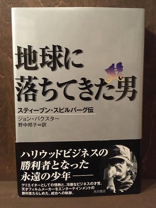 『地球に落ちてきた男―スティーブン・スピルバーグ伝』(角川書店)