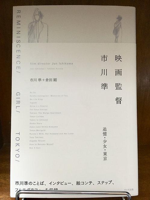 【古本】『映画監督 市川準 東京・少女・追憶』(ワイズ出版)