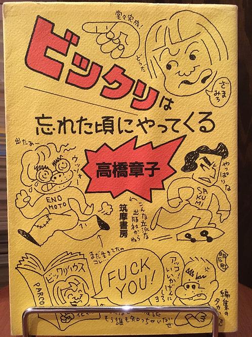 【古本】高橋 章子『ビックリは忘れた頃にやってくる』(筑摩書房)