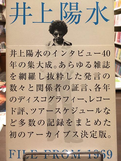 【古本】『井上陽水 FILE FROM 1969』(TOKYO FM出版)