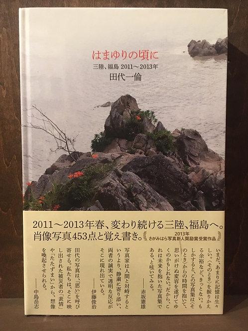 【新刊商品】田代 一倫『はまゆりの頃に 三陸、福島 2011〜2013年』(里山社)