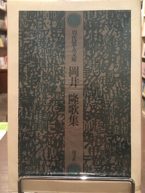 【古本】『岡井隆歌集 現代歌人文庫』(国文社)