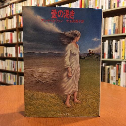 アンナ・カヴァン『愛の渇き』(サンリオSF文庫)