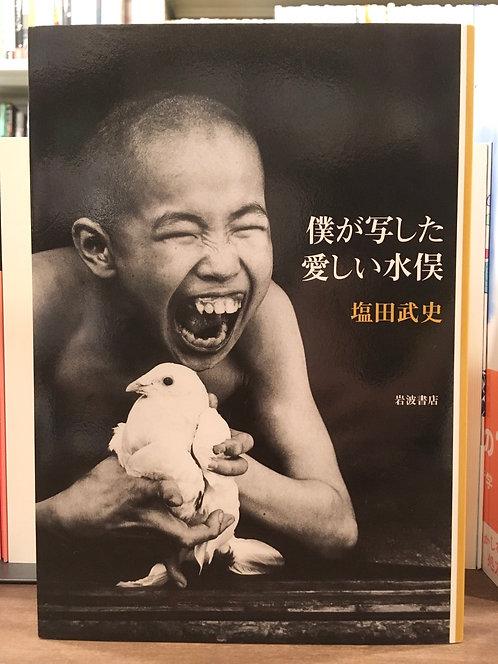 塩田武史『僕が写した愛しい水俣』(岩波書店)