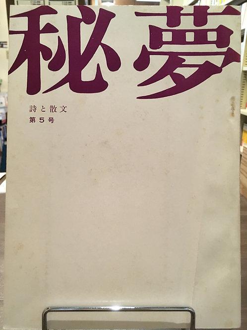 秘夢 詩と散文 第5号
