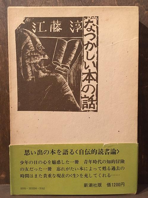 江藤 淳『なつかしい本の話』(新潮社)