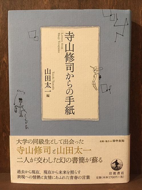 山田太一 編『寺山修司からの手紙』(岩波書店)