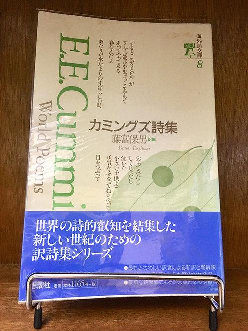 【古本】『カミングズ詩集』(思潮社)