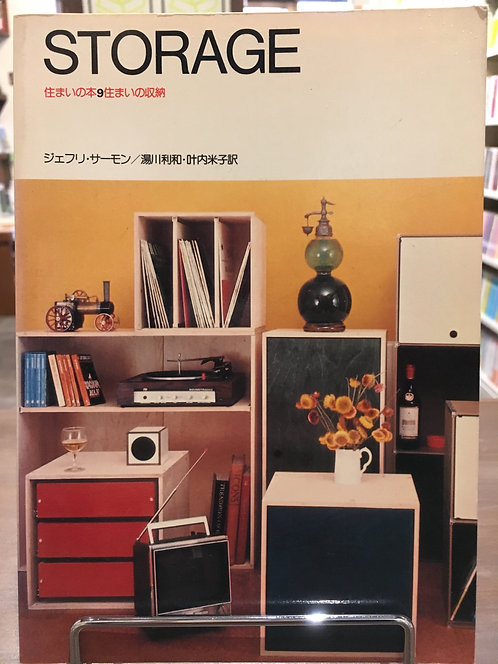 【古本】『住まいの本 9 住まいの収納』(住まいの収納)