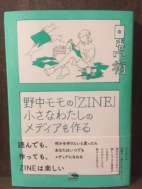 【新刊商品】『野中モモの「ZINE」 小さなわたしのメディアを作る』(晶文社)